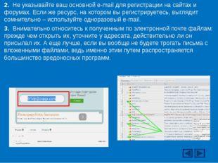 2. Не указывайте ваш основной e-mail для регистрации на сайтах и форумах. Есл
