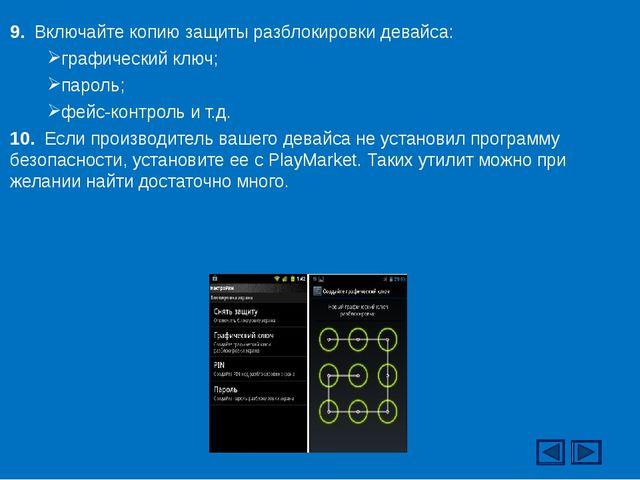 9. Включайте копию защиты разблокировки девайса: графический ключ; пароль; фе...