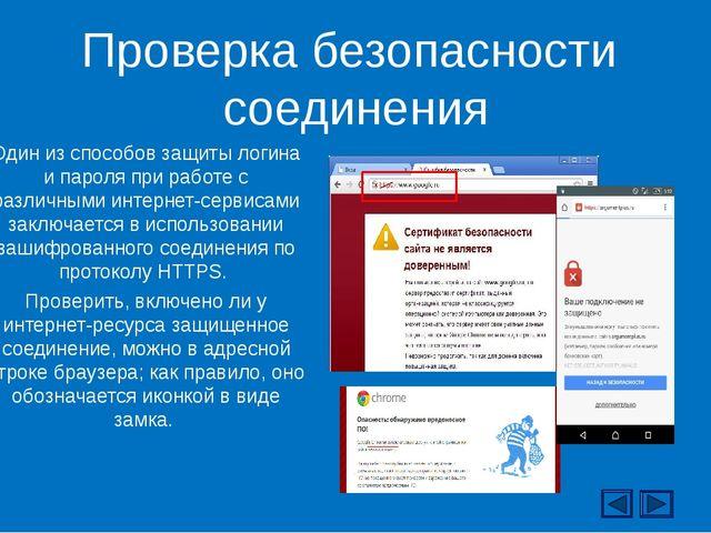 Проверка безопасности соединения Один из способов защиты логина и пароля при...