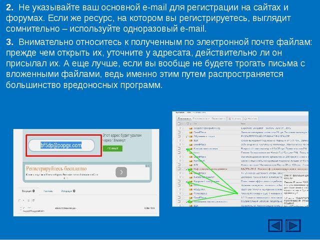 2. Не указывайте ваш основной e-mail для регистрации на сайтах и форумах. Есл...
