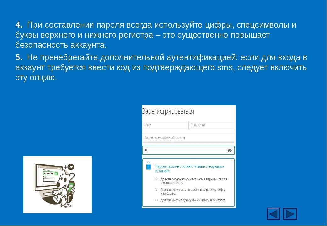 4. При составлении пароля всегда используйте цифры, спецсимволы и буквы верхн...