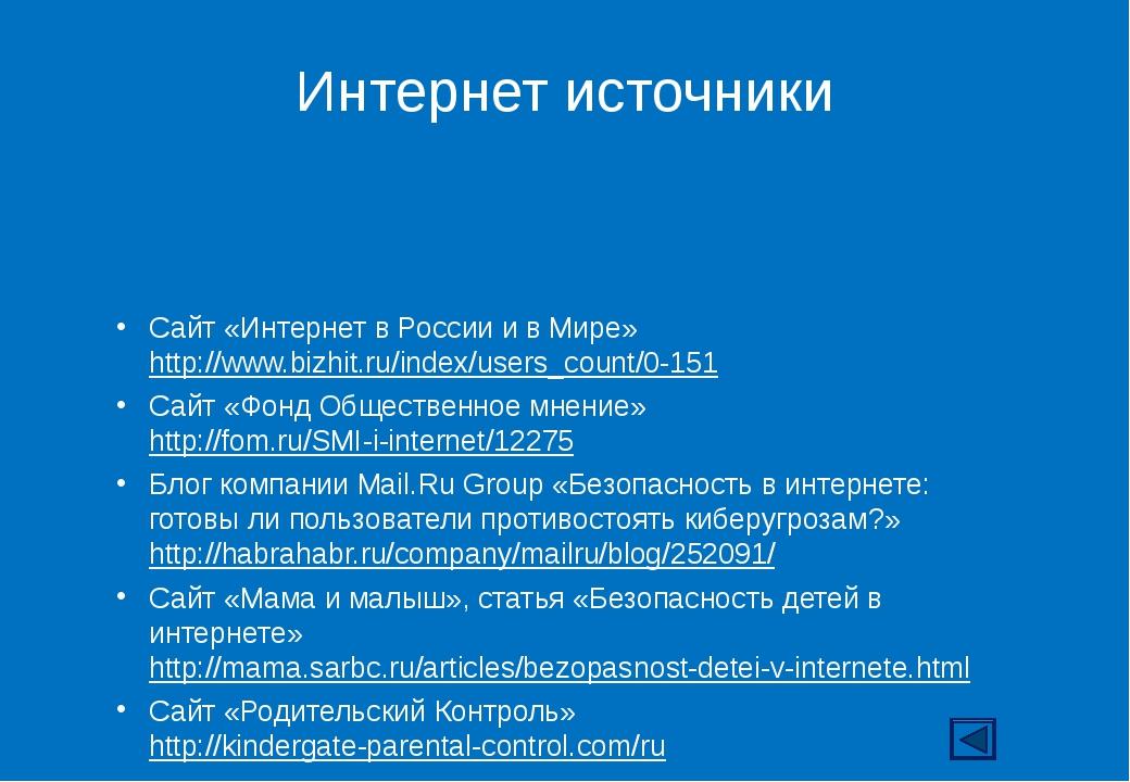 Интернет источники Сайт «Интернет в России и в Мире» http://www.bizhit.ru/ind...