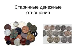 Старинные денежные отношения