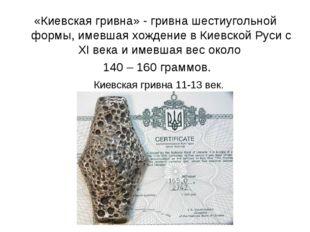«Киевская гривна» - гривна шестиугольной формы, имевшая хождение в Киевской Р