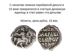 С началом чеканки серебряной деньги в 15 веке превратился в счетную денежную