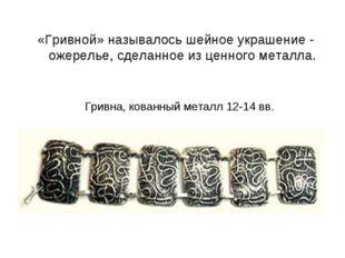 «Гривной» называлось шейное украшение - ожерелье, сделанное из ценного металл