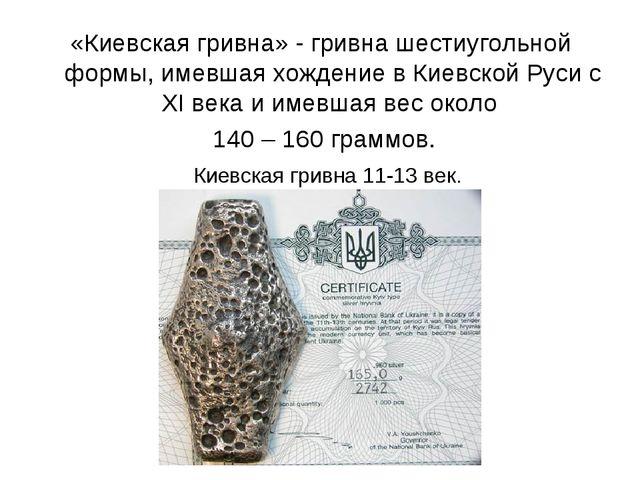 «Киевская гривна» - гривна шестиугольной формы, имевшая хождение в Киевской Р...