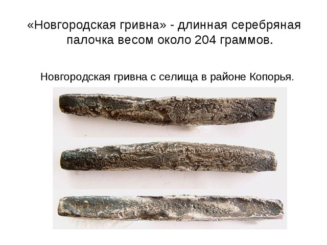 «Новгородская гривна» - длинная серебряная палочка весом около 204 граммов. Н...