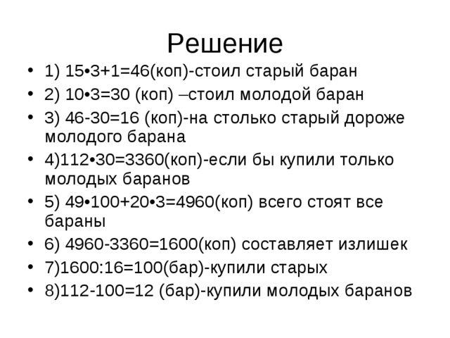 Решение 1) 15•3+1=46(коп)-стоил старый баран 2) 10•3=30 (коп) –стоил молодой...