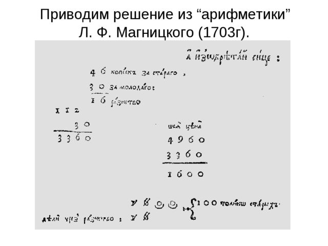 "Приводим решение из ""арифметики"" Л. Ф. Магницкого (1703г)."