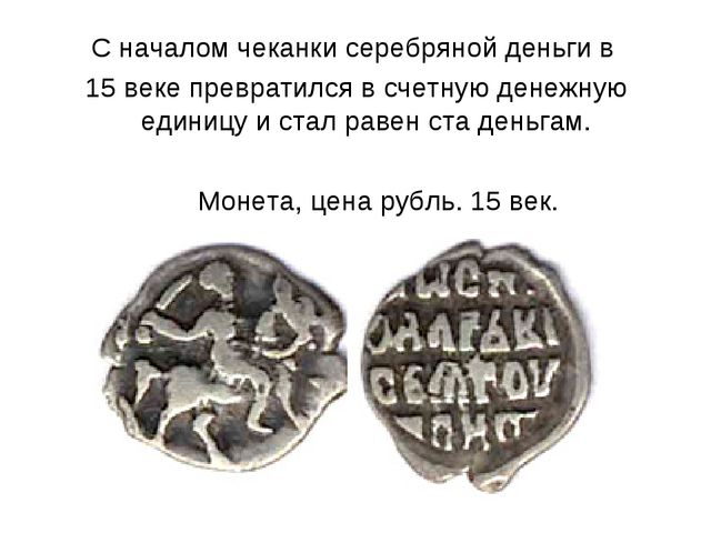 С началом чеканки серебряной деньги в 15 веке превратился в счетную денежную...