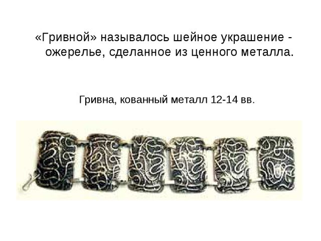 «Гривной» называлось шейное украшение - ожерелье, сделанное из ценного металл...
