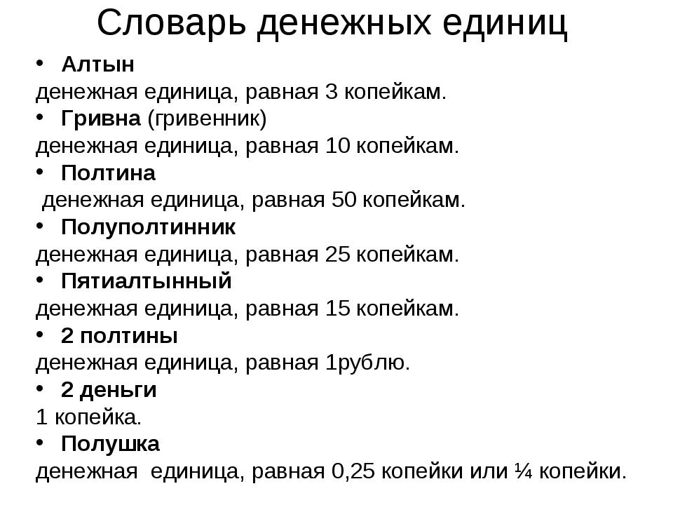 Словарь денежных единиц Алтын денежная единица, равная 3 копейкам. Гривна (гр...