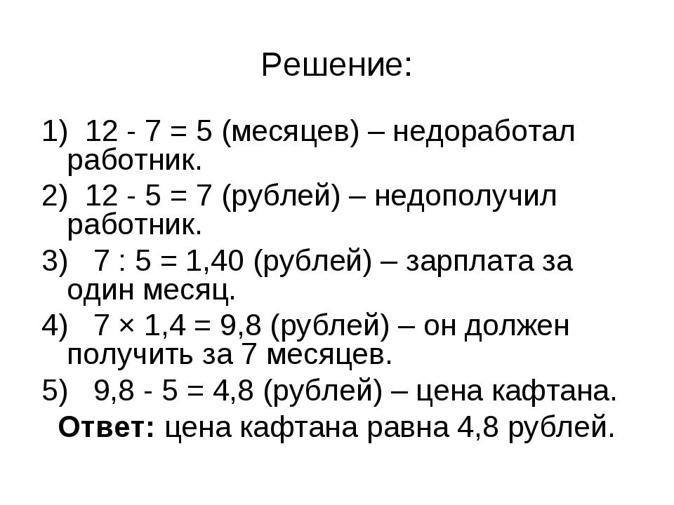 Решение: 1) 12 - 7 = 5 (месяцев) – недоработал работник. 2) 12 - 5 = 7 (рубле...