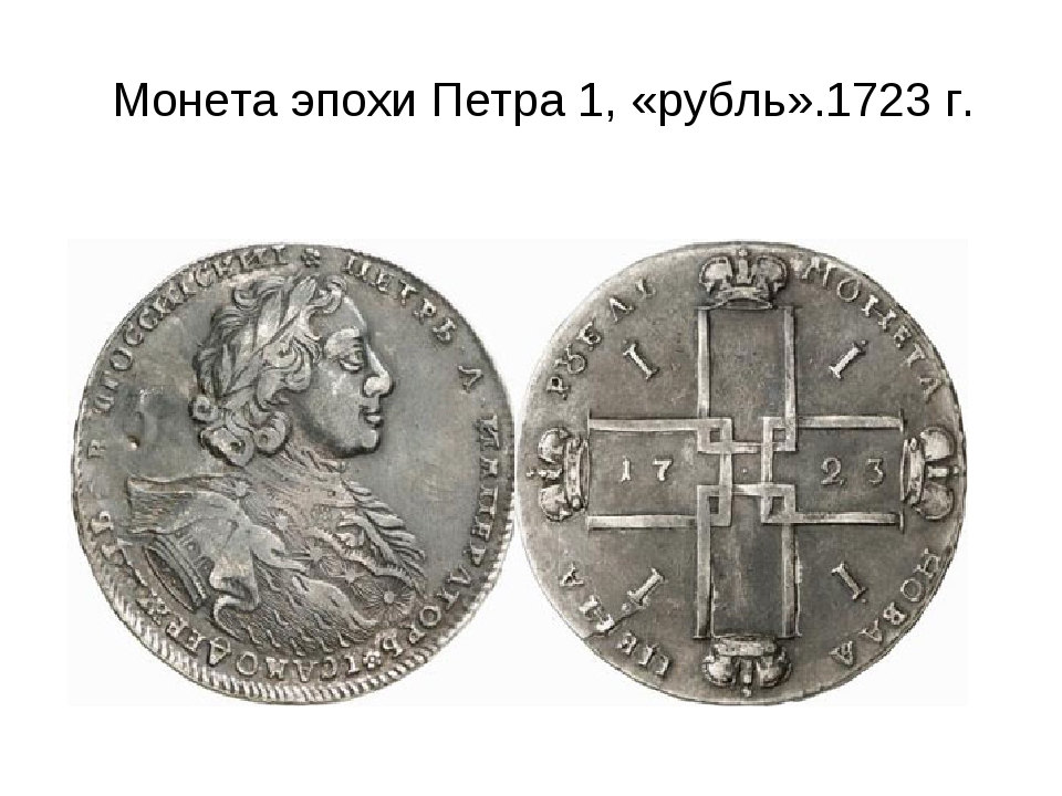 Монета эпохи Петра 1, «рубль».1723 г.