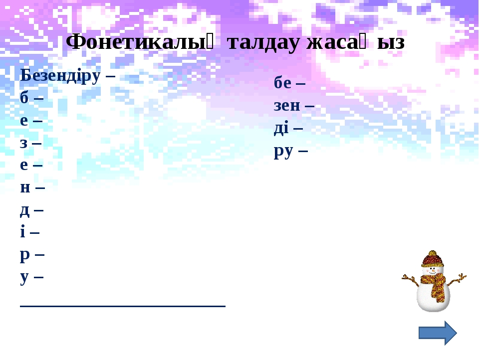 Фонетикалық талдау жасаңыз Безендіру – б – е – з – е – н – д – і – р – у – __...