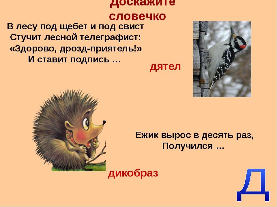 Доскажите словечко В лесу под щебет и под свист Стучит лесной телеграфист: «З...