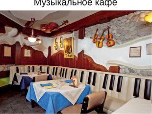 Музыкальное кафе