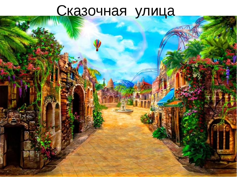 Сказочная улица