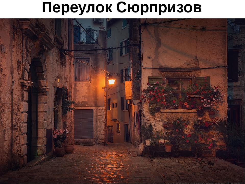 Переулок Сюрпризов