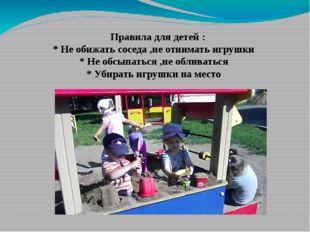 Правила для детей : * Не обижать соседа ,не отнимать игрушки * Не обсыпаться