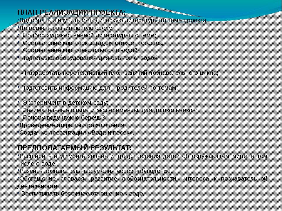 ПЛАН РЕАЛИЗАЦИИ ПРОЕКТА: Подобрать и изучить методическую литературу по теме...
