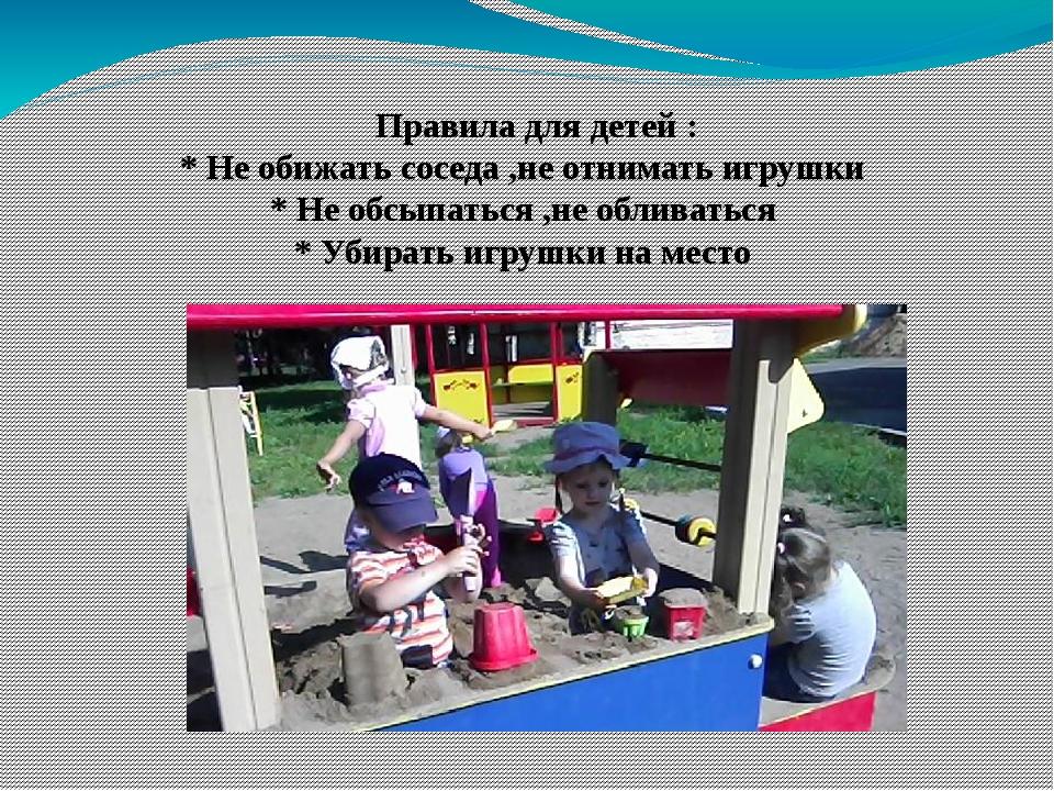 Правила для детей : * Не обижать соседа ,не отнимать игрушки * Не обсыпаться...