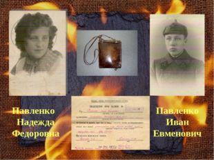 Павленко Надежда Федоровна Павленко Иван Евменович *