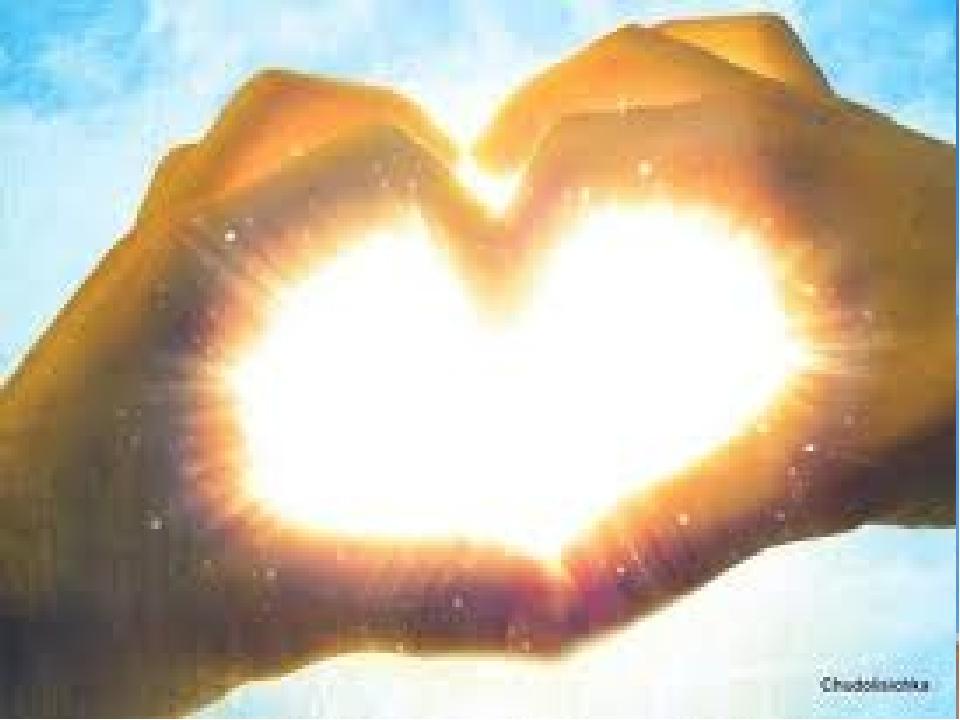 Солнце светит всем одинаково…