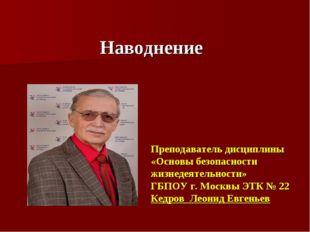 Наводнение Преподаватель дисциплины «Основы безопасности жизнедеятельности» Г