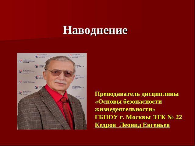 Наводнение Преподаватель дисциплины «Основы безопасности жизнедеятельности» Г...