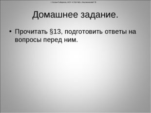 Домашнее задание. Прочитать §13, подготовить ответы на вопросы перед ним. г.У