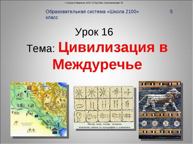 Урок 16 Тема: Цивилизация в Междуречье г.Усолье-Сибирское, МОУ «СОШ №2», Масл...