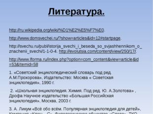 Литература. http://ru.wikipedia.org/wiki/%D1%E2%E5%F7%E0. http://www.domsvech