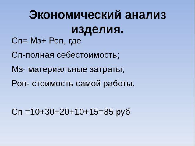 Экономический анализ изделия. Сп= Мз+ Роп, где Сп-полная себестоимость; Мз- м...