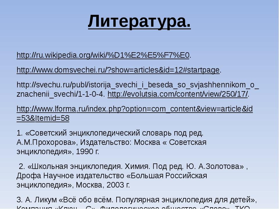 Литература. http://ru.wikipedia.org/wiki/%D1%E2%E5%F7%E0. http://www.domsvech...