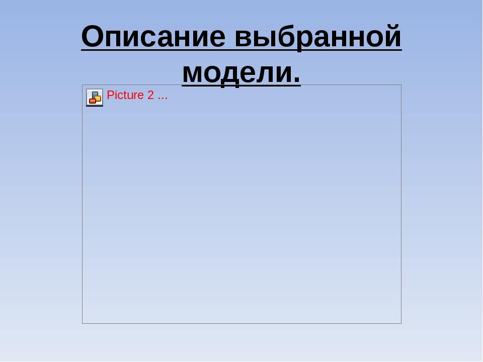 Описание выбранной модели.
