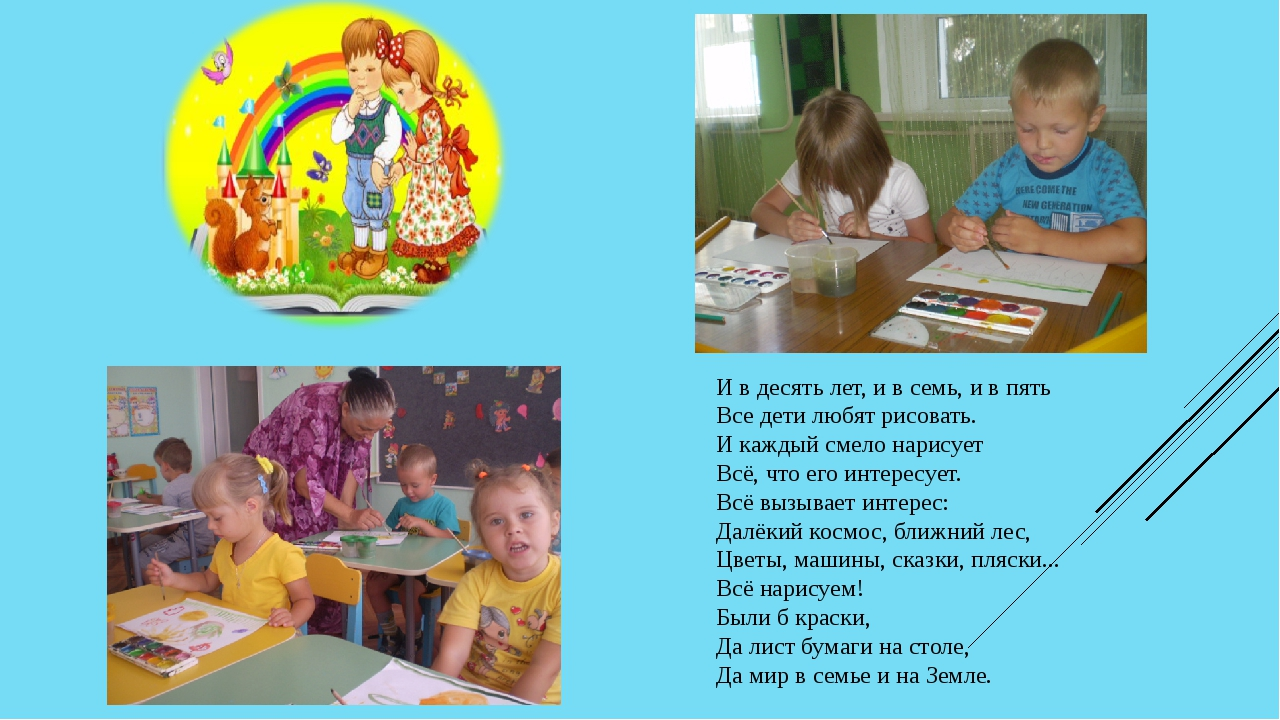 И в десять лет, и в семь, и в пять Все дети любят рисовать. И каждый смело на...