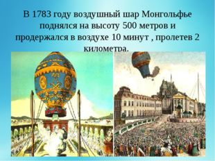 В 1783 году воздушный шар Монгольфье поднялся на высоту 500 метров и продержа