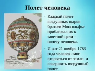 Полет человека Каждый полет воздушных шаров братьев Монгольфье приближал их к