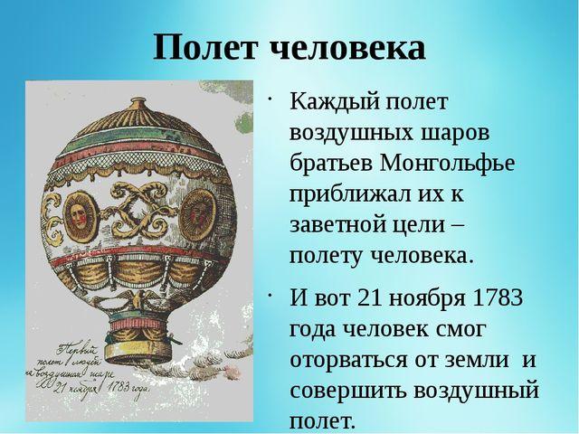 Полет человека Каждый полет воздушных шаров братьев Монгольфье приближал их к...