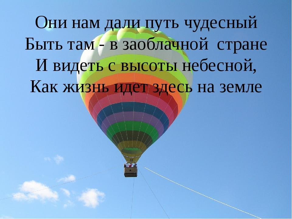 Они нам дали путь чудесный Быть там - в заоблачной стране И видеть с высоты н...