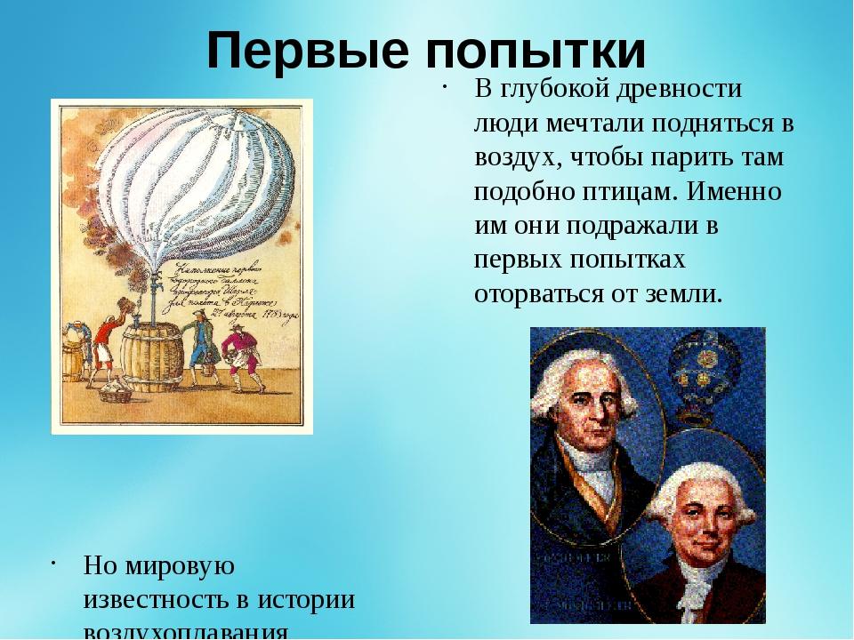 Первые попытки Но мировую известность в истории воздухоплавания получили брат...