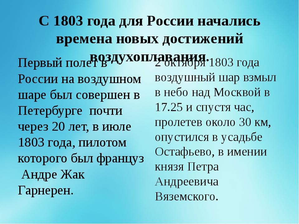С 1803 года для России начались времена новых достижений воздухоплавания. Пер...