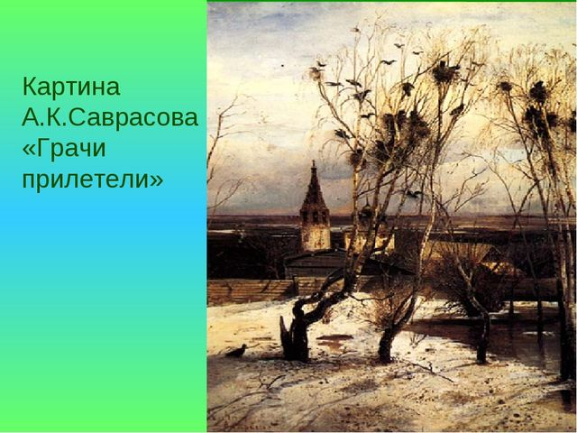 Картина А.К.Саврасова «Грачи прилетели»