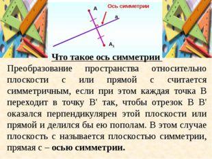 Что такое ось симметрии Преобразование пространства относительно плоскости с
