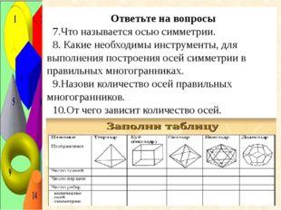 Ответьте на вопросы 7.Что называется осью симметрии. 8. Какие необходимы инст