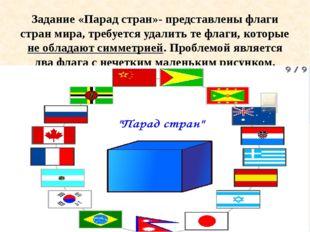 Задание «Парад стран»- представлены флаги стран мира, требуется удалить те фл