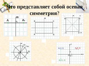 Что представляет собой осевая симметрия? А В Б Г Д