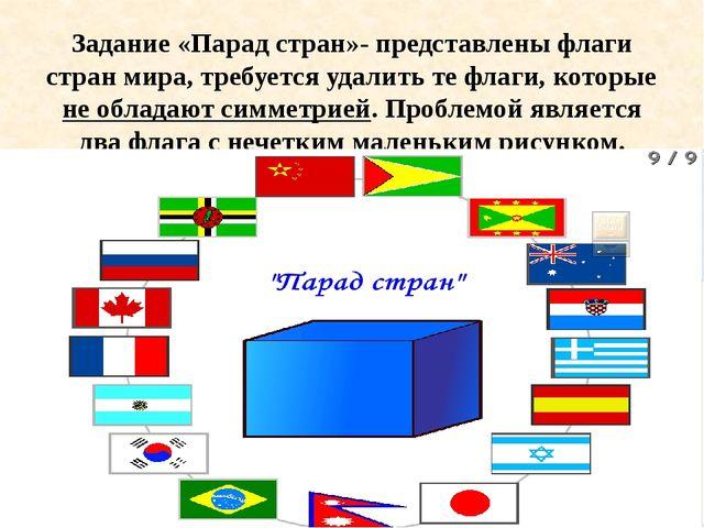 Задание «Парад стран»- представлены флаги стран мира, требуется удалить те фл...